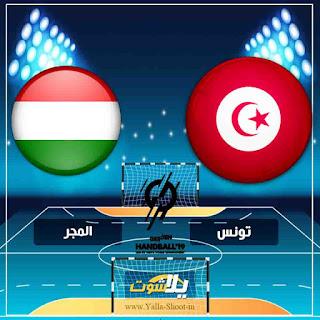مشاهدة مباراة تونس والمجر بث مباشر اليوم 20-1-2019 في كاس العالم لكرة اليد للرجال