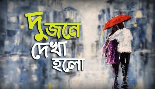 Dujone Dekha Holo Modhu Jamini Re Rabindra Sangeet