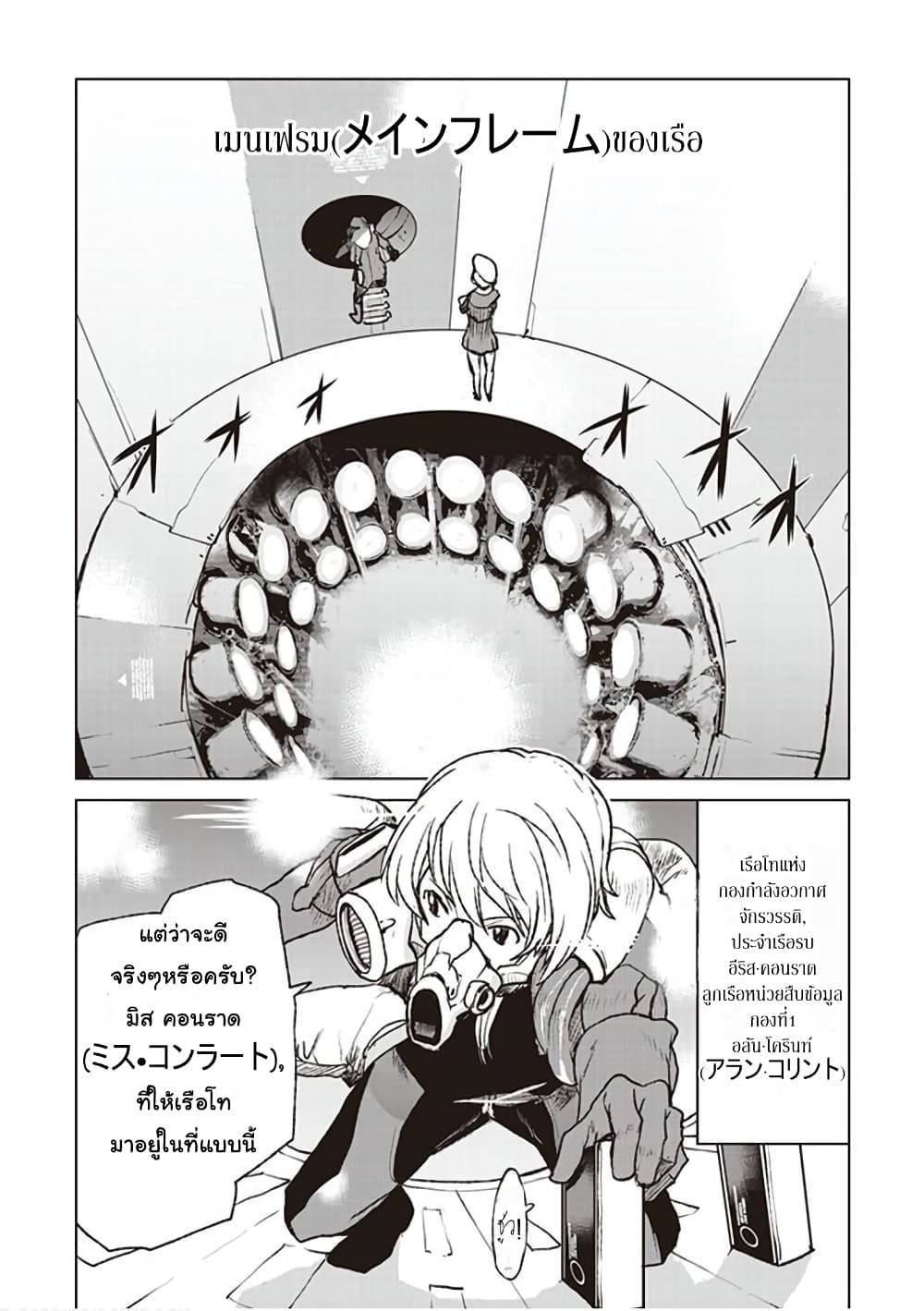 อ่านการ์ตูน The Galactic Navy Officer Becomes an Adventurer ตอนที่ 1 หน้าที่ 6