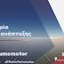 «Έρχεται» τον Νοέμβριο το πρώτο Ελληνογερμανικό Φόρουμ Καινοτομίας