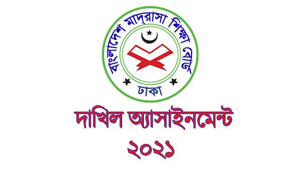 Dakhil Assignment 2021 Notice
