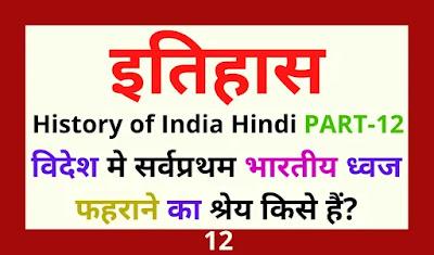 100*Most Important History of India Hindi Gk Questions in Hindi  Part-12   Modern History भारत का इतिहास