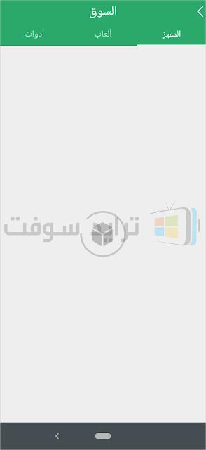 متجر سوق APKPure عربي كامل