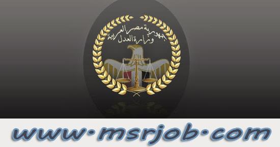 اعلان وزارة العدل عن وظائف بمصلحة الخبراء والتقديم والشروط