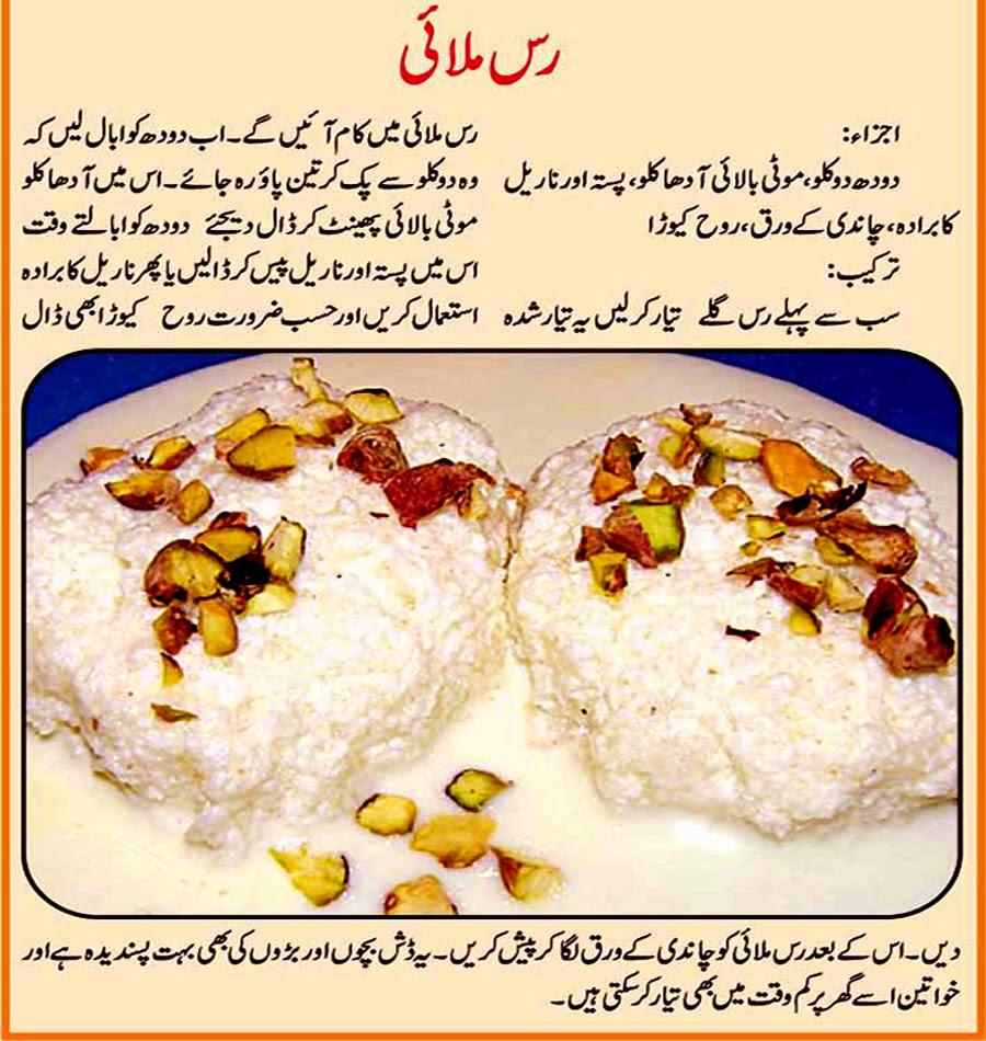 Urdu Recepies 4u Urdu Sweet Dish Recipe Russ Malai