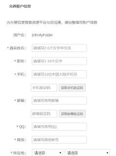 نموذج المعلومات باللغة الصينية