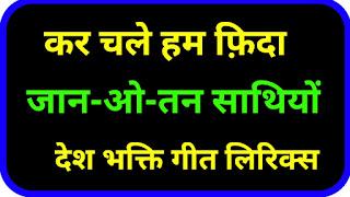 Desh bhakti geet lyrics Desh bhakti kavita lyrics Desh bhakti song lyrics Happy republic day 2020 in advance देश भक्ति गीत लिरिक्स कर चले हम फ़िदा लिरिक्स अब तुम्हारे हवाले वतन साथियों