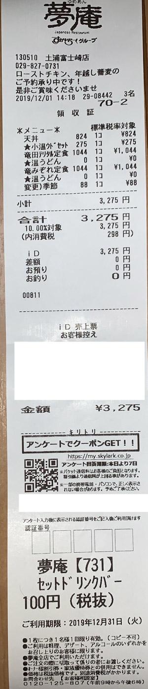 夢庵 土浦富士崎店 2019/12/1 飲食のレシート