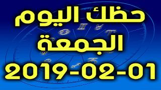 حظك اليوم الجمعة 01-02-2019 - Daily Horoscope