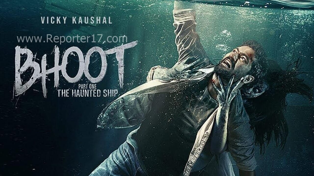 Bhoot: Part One- The Haunted Ship Movie Review In Hindi : Vicky Kaushal, Bhumi Pednekar In 2020