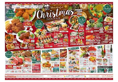 【PR】フードスクエア/越谷ツインシティ店のチラシ12月22日号