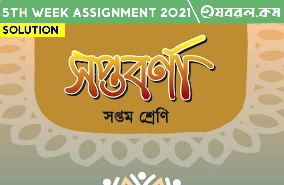 সপ্তম শ্রেণি পঞ্চম সপ্তহা বাংলা Assignment 2021 Question & Solution