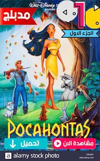 مشاهدة وتحميل فيلم بوكاهانتس Pocahontas 1995 مدبلج عربي