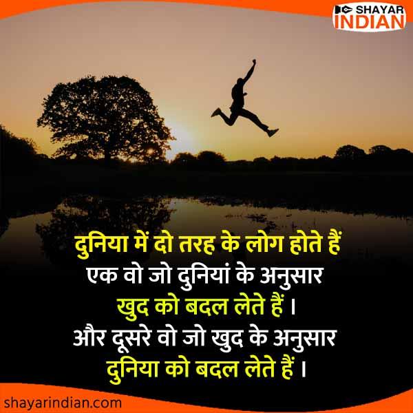 Duniya, Badal Dena : Life Motivational Quote in Hindi