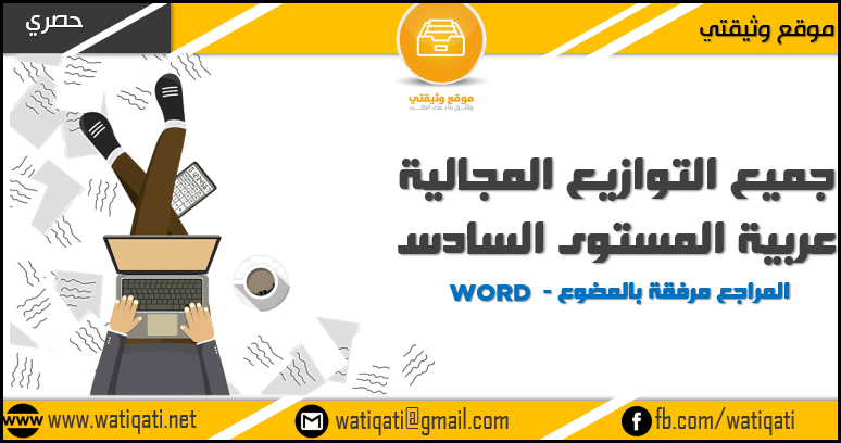 التوازيع المجالية في رحاب اللغة العربية