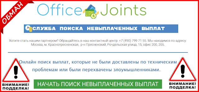 [ЛОХОТРОН] Office Poijst officepoijst.site Отзывы. Служба поиска невыплаченных выплат