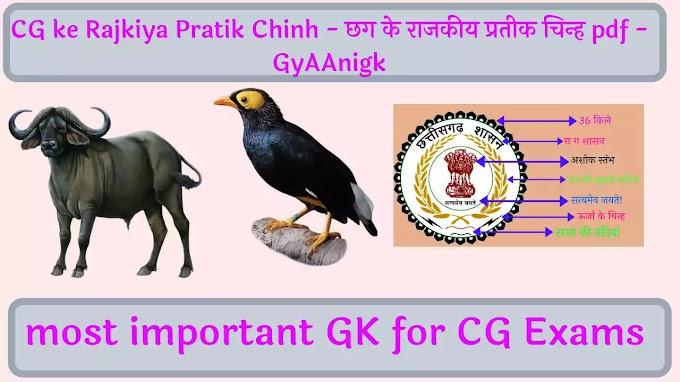 CG ke Rajkiya Pratik Chinh - छग के राजकीय प्रतीक चिन्ह pdf - GyAAnigk