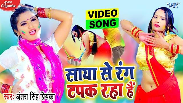 Saya Se Rang Tapak Raha Hai Lyrics - Antra Singh Priyanka