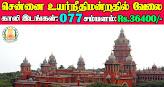 Madras High Court Recruitment 2021 77 PA Posts