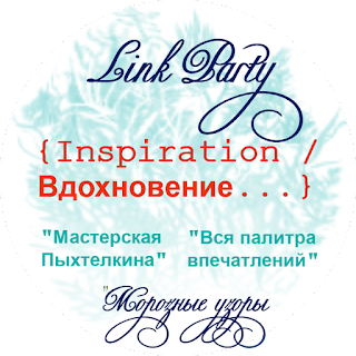 http://pyhtelkina.blogspot.ru/2017/02/link-party-inspiration.html