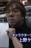 Ueno Ken