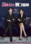What's Wrong With Secretary Kim? (2018) Batch Subtitle Indonesia