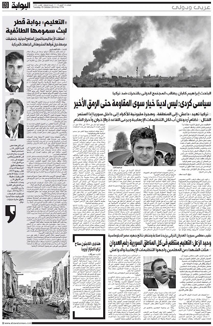 """رئيس تحرير الجيوستراتيجي في حوار مع جريدة """"البوابة نيوز"""": تركيا تعيد """"داعش"""" للمنطقة.. وهجرة مليونية للأكراد إلى داخل سوريا.."""