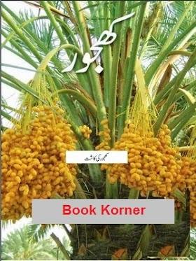 Dates Cultivation Book – Khajoor Ki Kasht In urdu Free Download