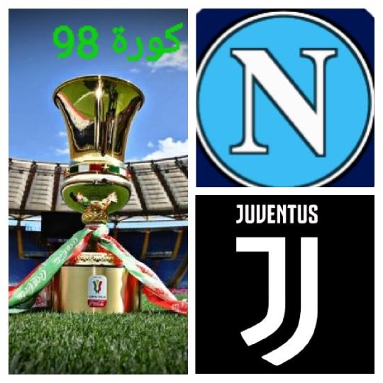 مباراة يوفنتوس ونابولي فى نهائي كأس إيطاليا موعد المباراة والقنوات المفتوحة الناقلة للمباراة