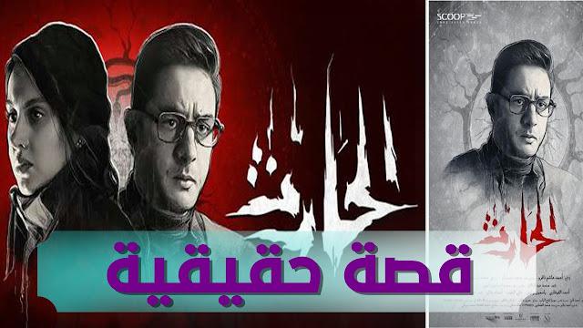 """فيلم الحارث اول فيلم رعب مصري """"قصة حقيقية"""""""