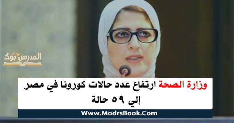 وزارة الصحة ارتفاع عدد حالات كورونا في مصر إلي 59 حالة