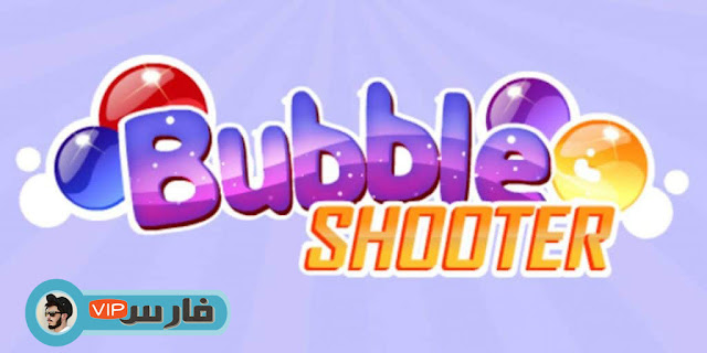 تحميل لعبة bubble shooter,لعبة bubble shooter للكمبيوتر,bubble shooter,تحميل لعبة الفقاعات و الطابات الملونة مجانا,لعبة بابلز شوتر,كيف تهكير لعبة bubble shooter آخر اصدار للأندرويد جديد لايفوتكون,bubble shooter game,bubble shooter walkthrough,تحميل لعبة الكرات الملونة,bubble shoot,آخر اصدار للأندرويد جديد لايفوتكون,لعبة اطلاق النار علي الفقاعات,لعبة اطلاق الفقاعة apk,قاذف الفقاعات candy bubble studio,كيف تهكير لعبة,لعبة فقاعات الملونة,لعبة تفجير الفقاعات,العاب اطلاق الفقاعات