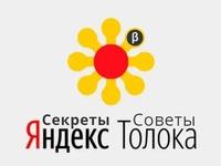 Секреты и советы заработка Яндекс Толоки