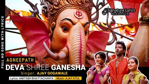 Deva Shree Ganesha Lyrics - Agneepath   Ajay Gogawale   Devotional Song