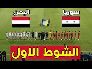 مشاهدة مباراة سوريا واليمن بث مباشر اليوم | بطولة غرب اسيا 5-8-2019| SYRIA x YEMEN