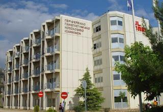 Ιωάννινα: Στον εισαγγελέα για δυο σοβαρές υποθέσεις η διοίκηση του Πανεπιστημιακού Νοσοκομείου