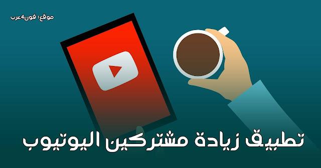 تطبيق زيادة مشتركين اليويتوب