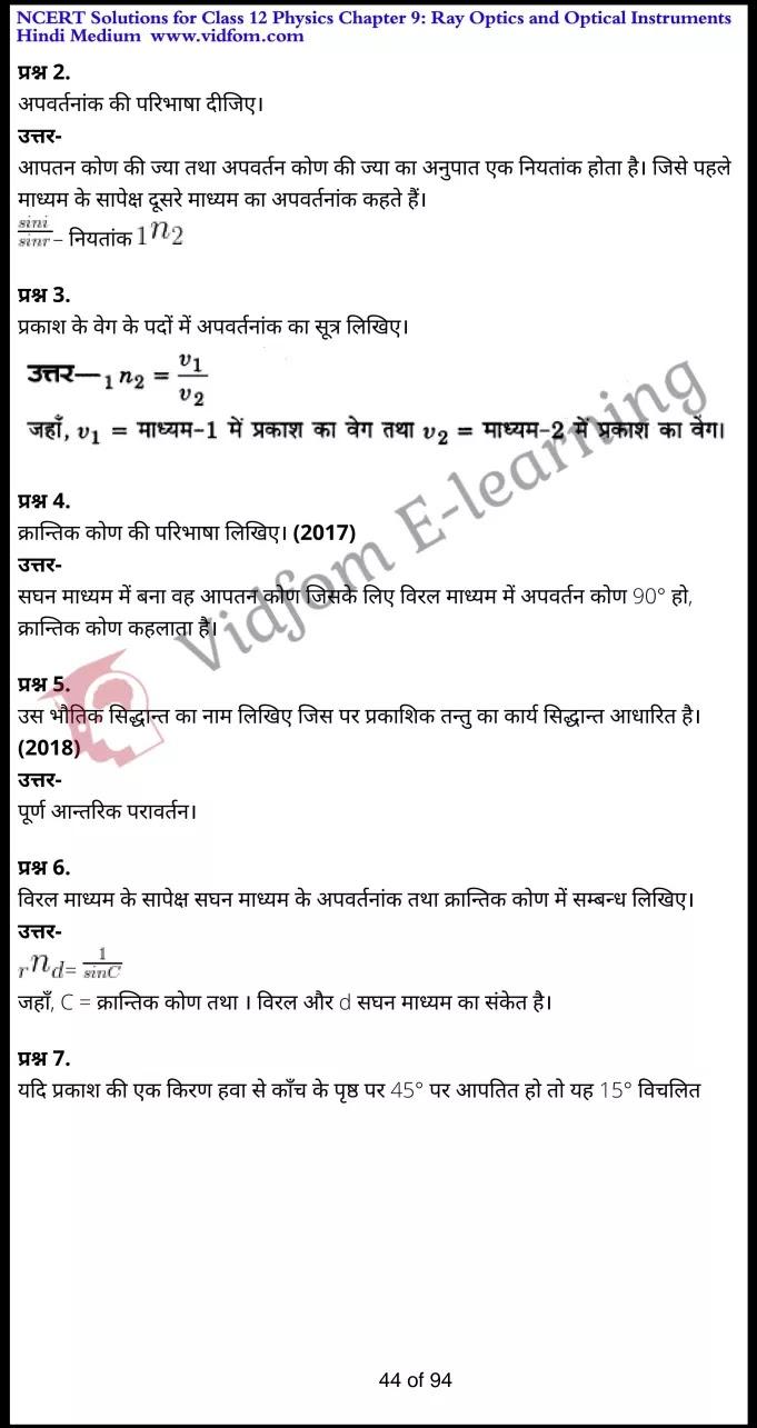 class 12 physics chapter 9 light hindi medium 44