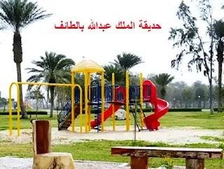 حديقة الملك عبدالله بالطائف