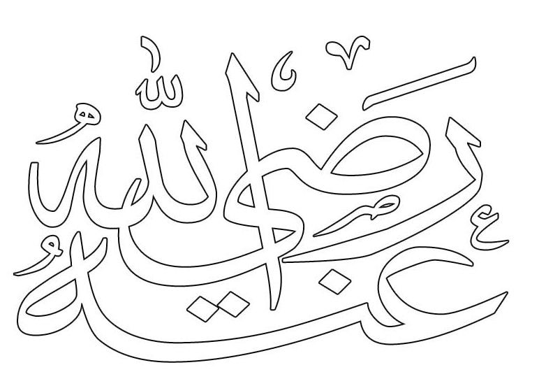 Koleksi Gambar Mewarnai Kaligrafi Islami Untuk Anak Mewarnai Gambar