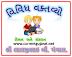 15 August /26 January Mate Upyogi Desh Neta O Na Vakatavyo Part 1