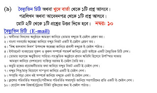 Hsc Bangla 2nd Paper Suggetion 2020 | Hsc Suggetion 2020