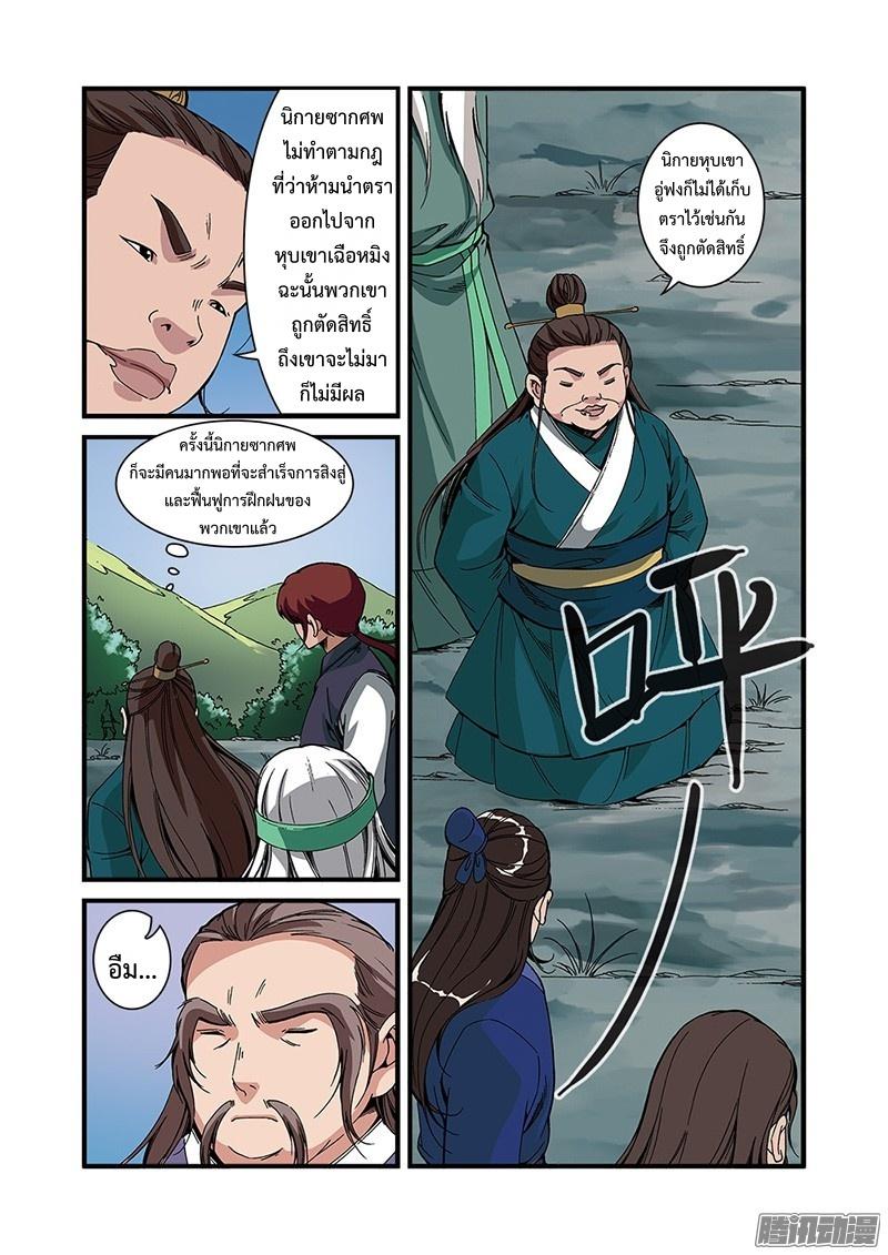 อ่านการ์ตูน Xian Ni 53 ภาพที่ 11