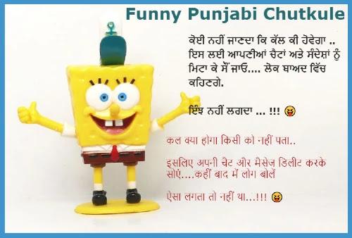 Punjabi jokes | Funny jokes in Punjabi | Punjabi Chutkule