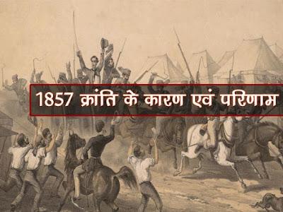 1857 के विद्रोह के कारण  1857 के विद्रोह के परिणाम