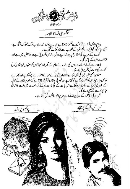 Free download Parbat kay uss par kahen by Nayab Jelani Episode 35 pdf