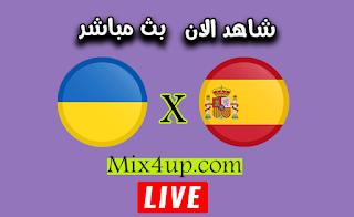 مباراة اسبانيا واوكرانيا ukraine vs spain بث مباشر