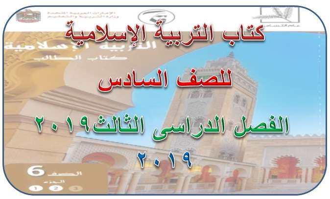 كتاب التربية الإسلامية للصف السادس الفصل الدراسى الثالث 2019