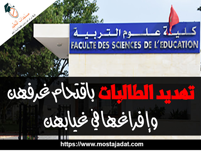 كلية علوم التربية بالرباط تهدد الطالبات باقتحام غرفهن وإفراغها في غيابهن