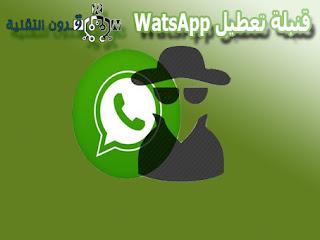 قنبلة تعطيل وتهنيج حسابات الواتساب Hang WhatsApp